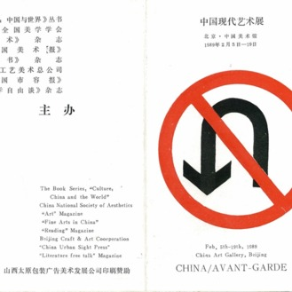 China_A-G_1989_Invitation.jpg